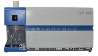 ICP等離子體發射光譜儀 ICP-900