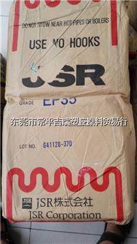 JSR EPR EP801E EPDM 日本 JSR EPR EP801E EPDM