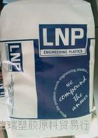 LNP VERTON RV007E PA66 美国液氮LNP VERTON RV007E PA66