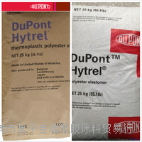 Hytrel 3046 TPEE树脂
