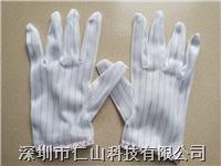 防静电手套 防静电涂层手套、PU涂层手套、防静电点胶手套、无尘手套