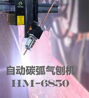 碳弧气刨机 HM-6850