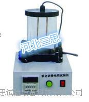 乳化瀝青微粒離子電荷試驗儀?廠家直銷價格