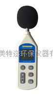 噪声检测仪,MTE610噪音计生产厂家北京美特迩环保仪器有限公司