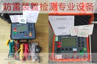 防雷裝置檢測設備_防雷檢測儀器_防雷檢測設備