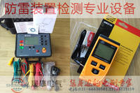 建筑防雷檢測儀器_防雷檢測儀器設備