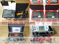 防雷裝置檢測設備表