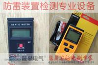 防雷用表面阻抗測試儀|防雷檢測專用設備 GM3110
