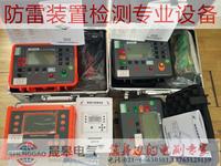 乙級資質防雷檢測設備|防雷檢測設備清單|防雷檢測儀器套裝