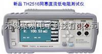 同惠TH2516直流低電阻測試儀, *高電阻精度: 0.05% , 溫度基本精度: 0.2℃ , 電阻*小分辨率: 1uΩ TH2516