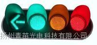 交通信號燈 JTD-008