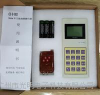 電子泵遙控器 無線ch-d-003萬能遙控