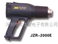 JZR熱風槍 JZR-2000E