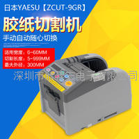 ZCUT-9GR膠帶切割機