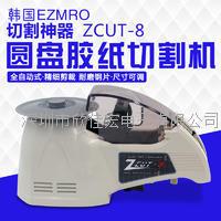 ZCUT-8膠帶切割機