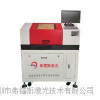 觸摸屏/柔性屏激光切割機 FLS-6050