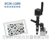 XCJX-1280便攜式金相顯微鏡