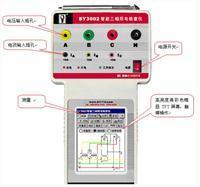 智能三相用電檢查儀  SY3002