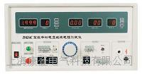 數字耐電壓絕緣電阻測試儀  ZHZ4C