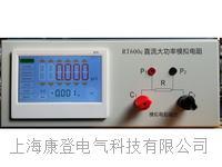 RT600C智能回路、直阻儀標準裝置
