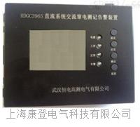 HDGC3965 直流系统交流窜电测记告警装置 HDGC3965