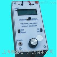 YJ110毫安直讀校驗儀 YJ110