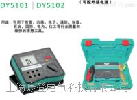 DY5103 數字式絕緣電阻多功能測試儀 DY5103