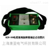 电缆接地故障**定点仪 HJD-09