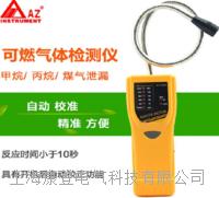 可燃气体检测仪 AZ7201