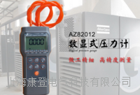 压力计气压计 AZ-82012