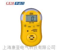 一氧化碳检测仪气体泄露探测器 CO-110