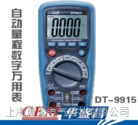 数字万用表 DT-9915