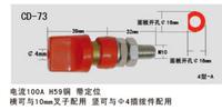 CD-73接线柱 CD-73