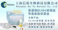 大鼠內脂素/內臟脂肪素檢測試劑盒,visfatinELISA試劑盒