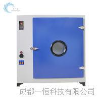 JC101-2AS四川成都電熱鼓風干燥箱 廠家直銷