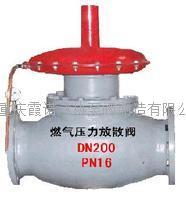 FSV燃气压力放散阀