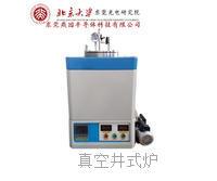 井式炉高真空井式气体模具氮化炉气体渗碳炉坩埚电阻炉 YYZJ1200-40