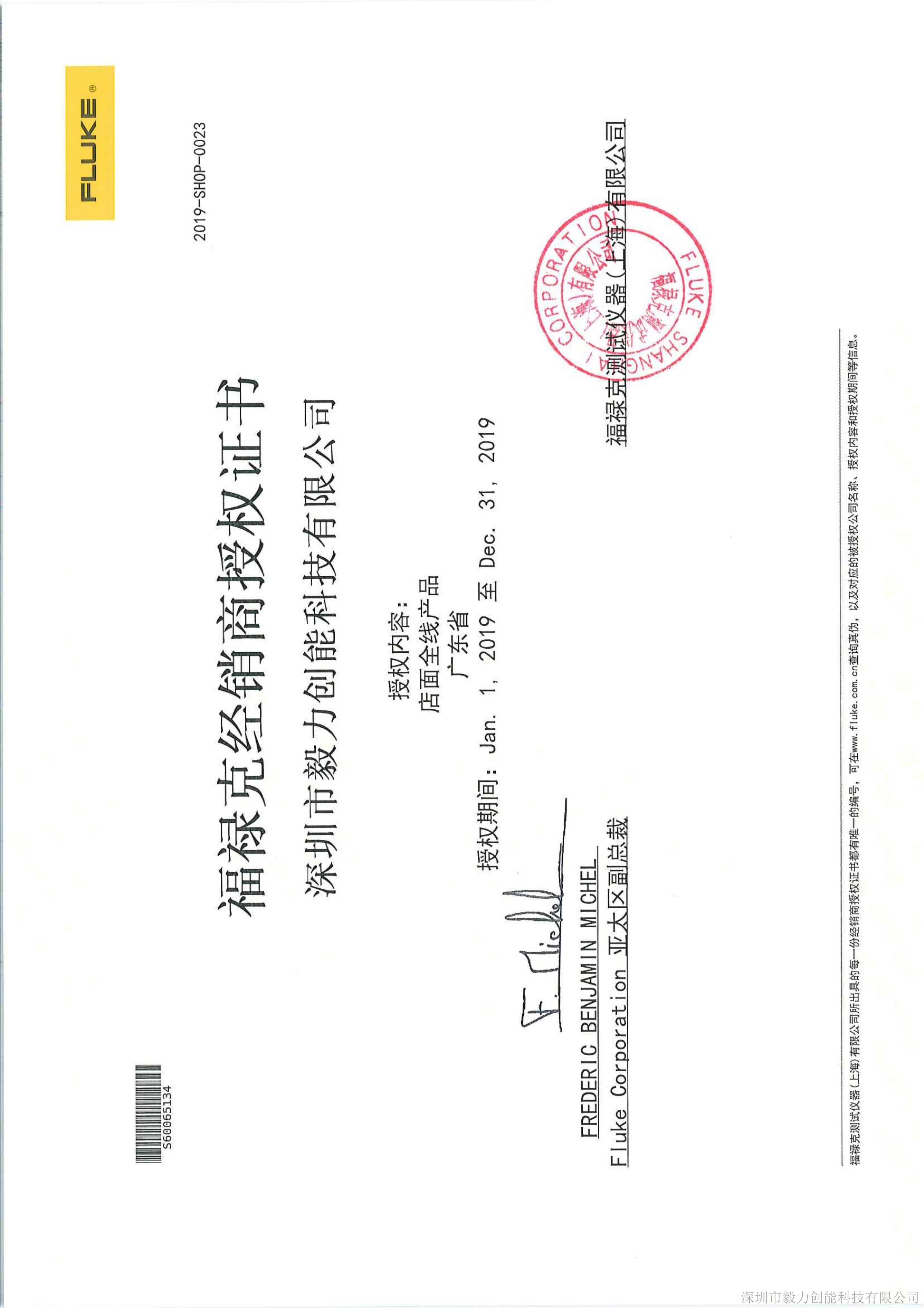 福祿克FLUKE店面產品代理證書