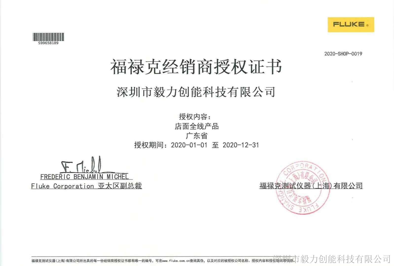 2020年FLUKE福祿克店面產品代理授權證書
