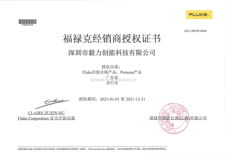 福禄克产品2021年代理证