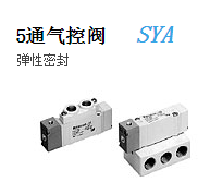 SMC-5通氣控閥 SYA