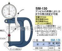 日本TECLOCK得樂厚薄規SM-130