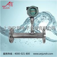 管段式熱式氣體流量計 AJR