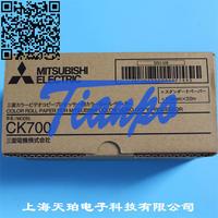 PK700S MITSUBISHI打印紙