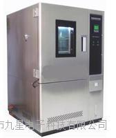 PRH120高低溫試驗箱 九星電子 PRH-120