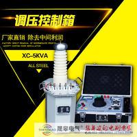 KSHSG试验变压器控制箱 KSHSG