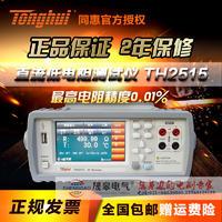 SG2515(A/B)直流低电阻测试仪 SG2515(A/B)