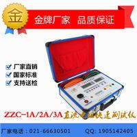 ZZC-3A直流电阻快速测试仪 ZZC-3A