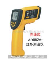 AR882A红外测温仪 AR882A
