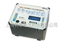 YBYJ-5变频抗干扰介质损耗测试仪 YBYJ-5